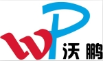 广州市沃鹏机电设备有限公司
