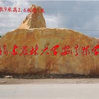 供应低价批发大型黄蜡石、大型刻字石、大型招牌石