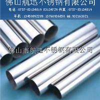 供应佛山316不锈钢管 不锈钢焊管 制品管