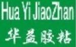 深圳市华益胶粘制品有限公司