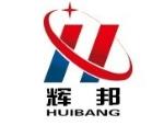 淄博辉邦保温工程有限公司