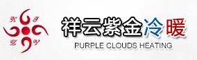 北京祥云紫金地暖采暖有限公司长沙分公司