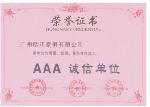 AAA诚信证书