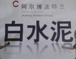 重庆市福久建筑材料有限公司