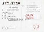 江苏联华变形缝装置有限公司营业执照