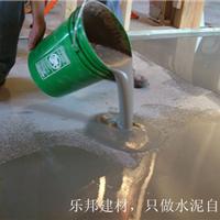 销售水泥自流平 销售自流平水泥 批发自流平