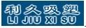 上海利久塑业有限公司