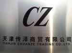 天津传泽商贸有限公司