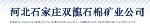 河北石家庄双��石棉矿业公司