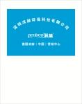 深圳滨赫环保科技有限公司