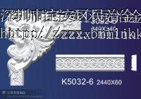 供应广州金穗华石膏角线.平线.花角.天花造型角