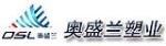北京奥盛兰塑业有限公司驻临沂办事处