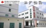 深圳市红叶硅胶公司
