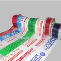 供应BOPP印字/透明封箱胶带