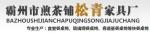 霸州市煎茶铺松青快餐桌椅家具厂