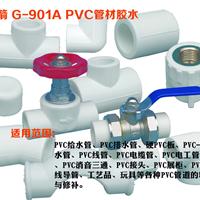 供应密封PVC管材胶水,防水PVC管材胶水
