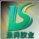 东莞景舜胶业有限公司