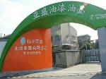杭州大桥油漆油墨有限公司