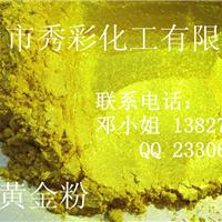 供应表面喷涂专用超闪黄金 油墨默克金粉