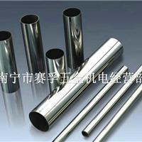 广西不锈钢管批发 优质不锈钢管供应
