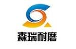汤阴森瑞耐磨瓷业有限公司