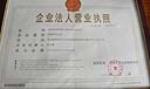 宝丽星公司2013版营业执照