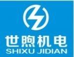 苏州世煦机电设备有限公司