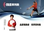 天津恒之星体育用品销售有限公司