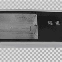 供应型材隧道灯钠灯
