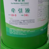 供应绿润牵引液(UB-1,UB-3)