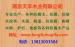 南京菠萝格防腐木厂家―南京天丰木业