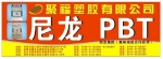 东莞市聚福塑胶有限公司