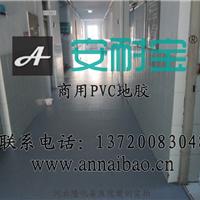 供应实验室专用PVC地板,实验室地板价格