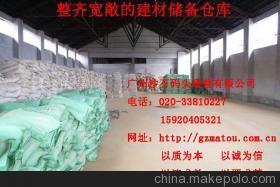 供应广州品牌白水泥欢迎求购采购批发零售