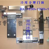 供应优质冷库全埋门锁BX-1210