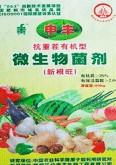 寿光微生物菌种/植物微生物菌种/微生物菌种图片/寿光锦钰农业