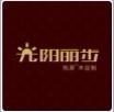 福州市光阳丽步木业有限公司