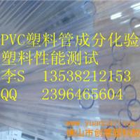 供应助燃剂成分检测 塑料绍氏硬度检测
