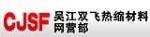 吴江双飞热缩材料营销分公司