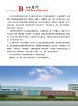 长沙东杰机械设备有限公司