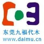 东莞市九福代木塑材科技有限公司