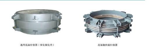 金属膨胀节,非金属补偿器,蒙皮,金属软管