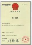 香川台之衡商标证书