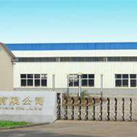 连云港尤尼得纳米新材料有限公司