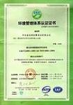 坏境管理质量体系认证