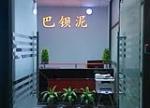 广州巴钡泥建材有限公司