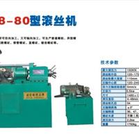 供应青岛全自动滚丝 厂家直销 优质滚丝