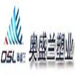 北京奥盛兰塑业有限公司