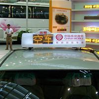 供应出租车车顶led显示屏