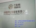 中铁伊红钢板桩有限公司